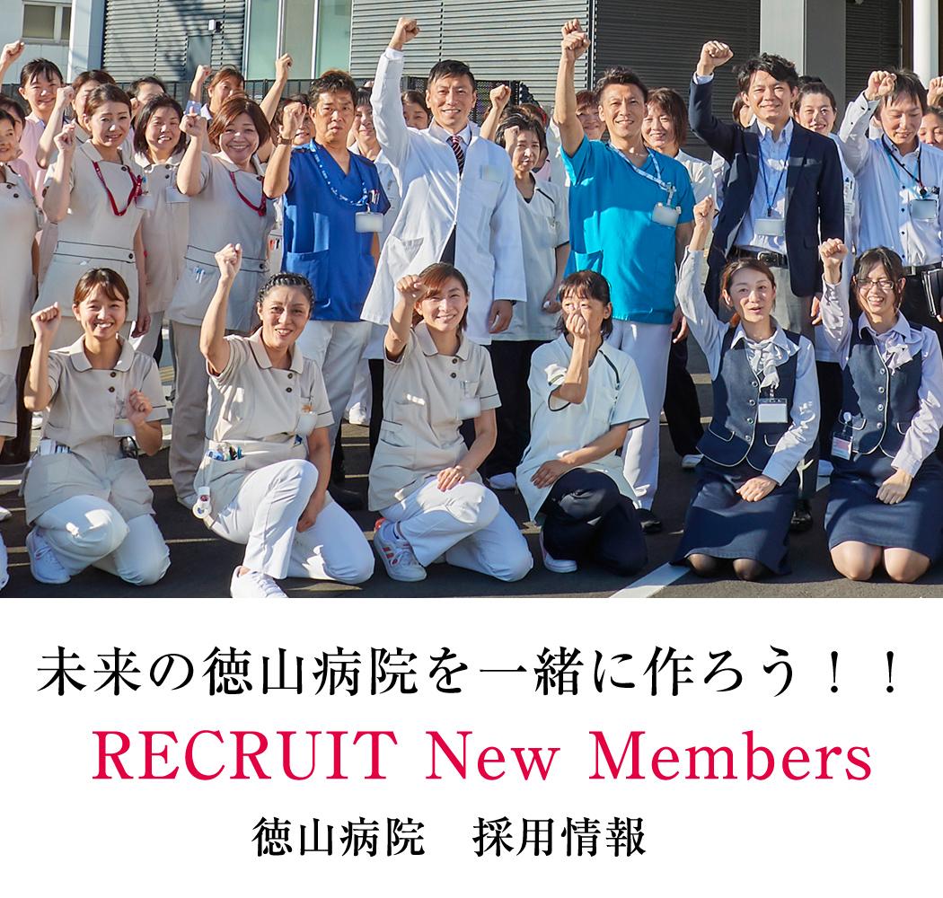 未来の徳山病院を一緒に作ろう!! 徳山病院 採用情報 医師・看護師・その他の求人情報はこちらから