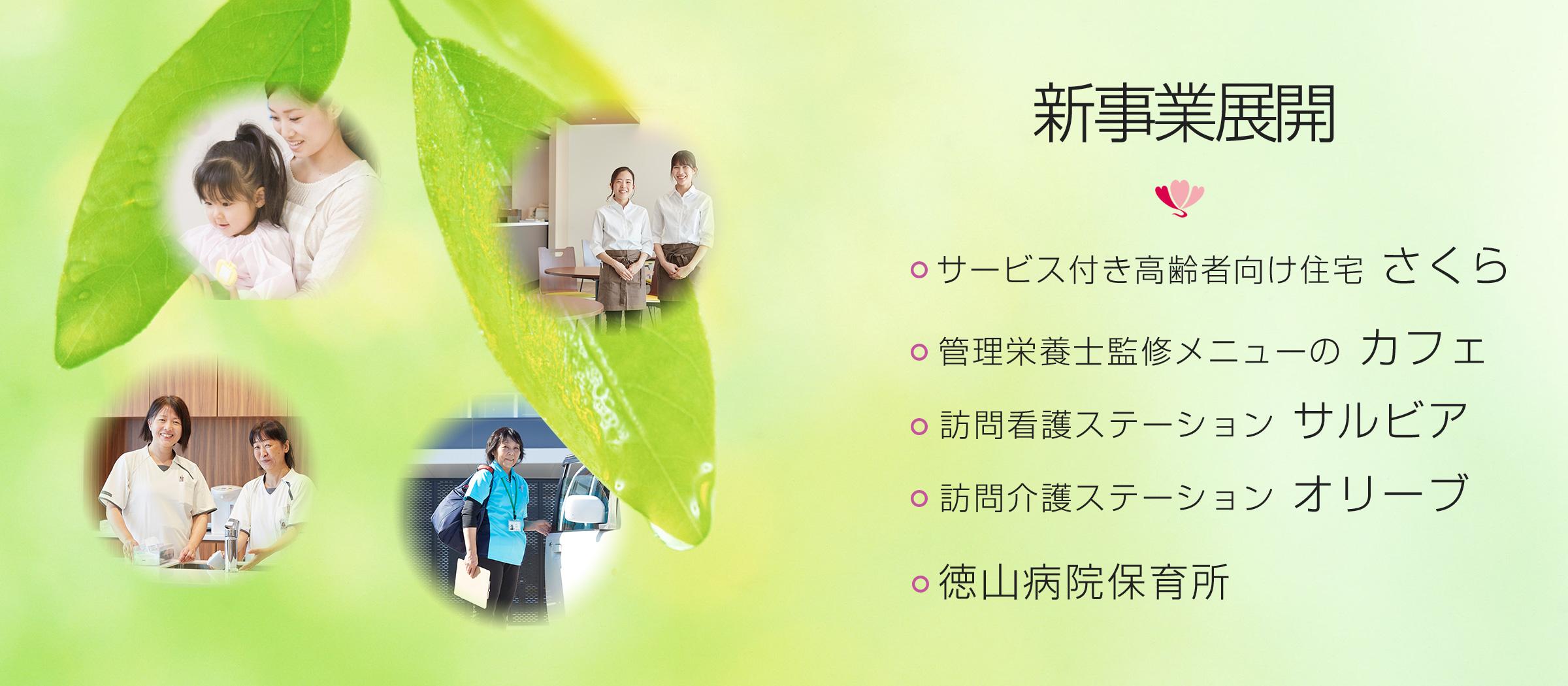徳山病院 新事業展開