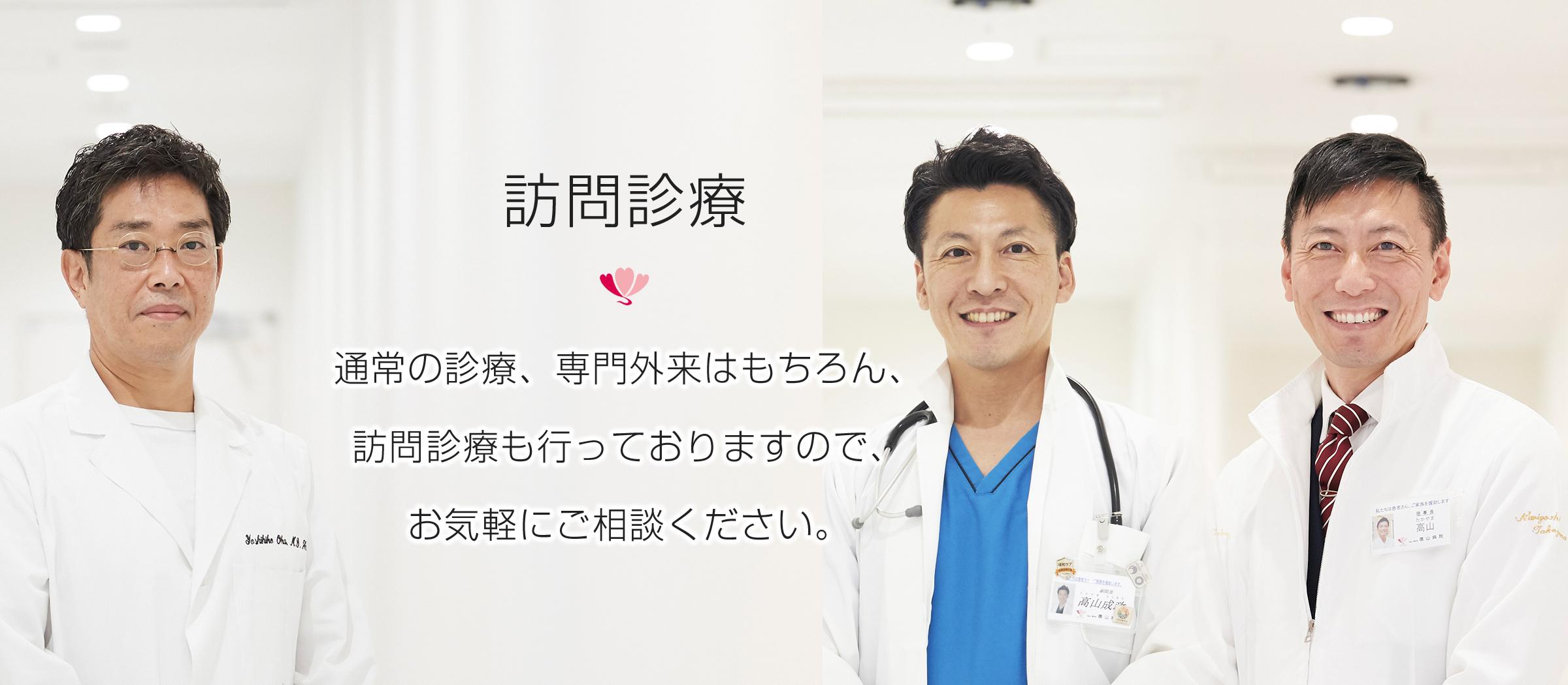 徳山病院 診療について