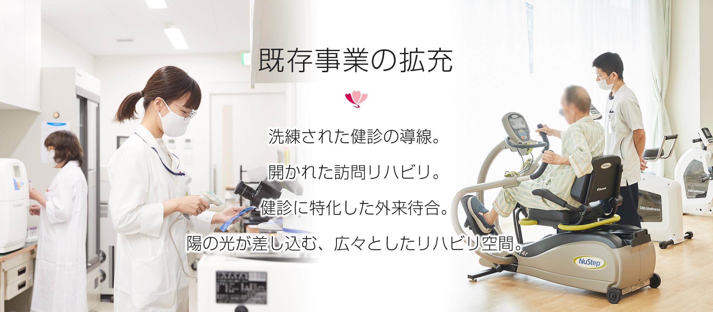 徳山病院 既存事業拡充