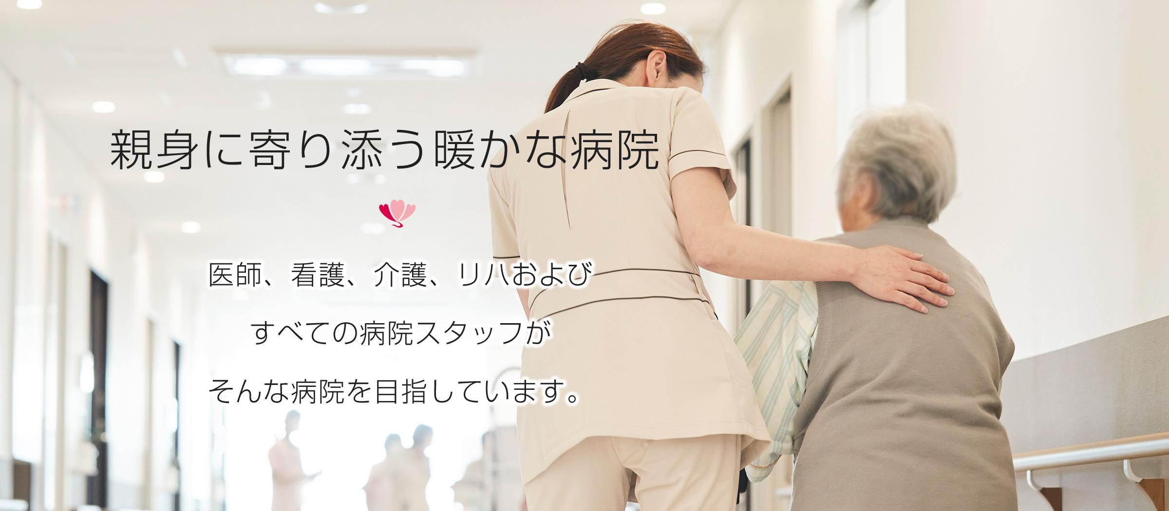 徳山病院 看護風景