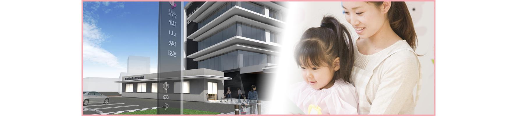 徳山病院保育所